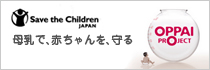 Save the Children JAPAN 母乳で、赤ちゃんを、守る OPPAI PROJECT